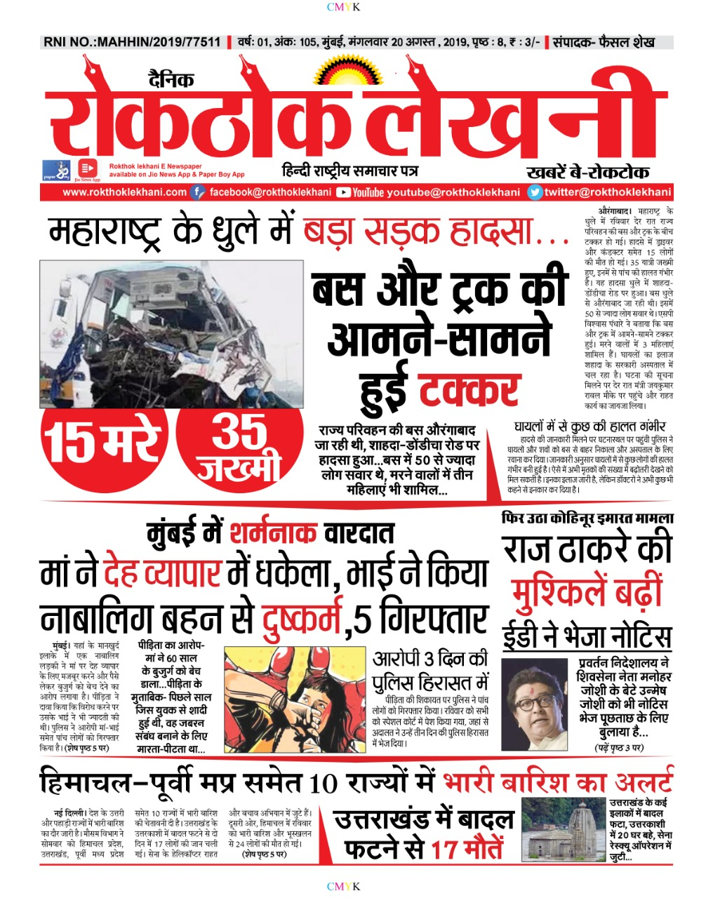 You are currently viewing Rokthok Lekhani E Newspaper 20 August 2019