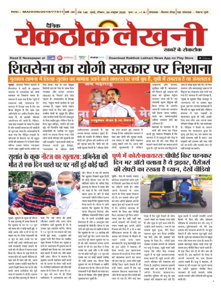 Read more about the article Rokthok Lekhani E Newspaper 04 October 2020