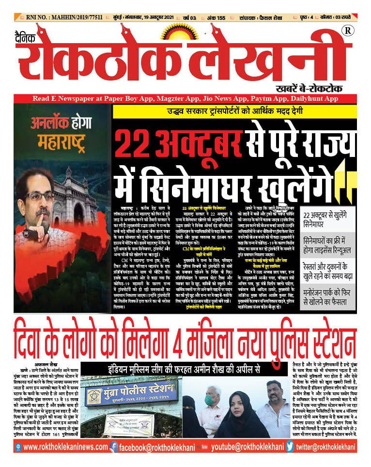 Read more about the article Rokthok Lekhani E Newspaper 19 October 2021